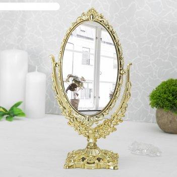 Зеркало настольное шарм, овальное, двухстороннее, с увеличением, цвет золо