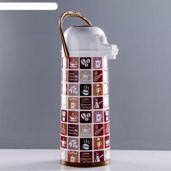 Термос-кофейник 1,9 л с помпой рисунки, цвета микс