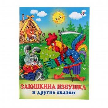 Книжка заюшкина избушка и другие сказки серия три сказки 48стр