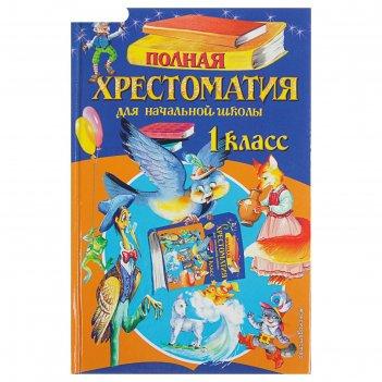 Полная хрестоматия для начальной школы. 1 класс. 6-е изд., испр. и доп.. а