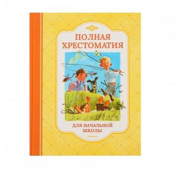 Хрестоматия для детского чтения. полная хрестоматия для начальной школы