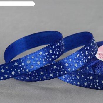 Лента атласная «звёзды», 15 мм x 23 ± 1 м, цвет синий №040