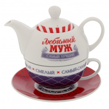 Чайный набор любимый муж, чайник 350 мл, кружка 200 мл, блюдце 15 см