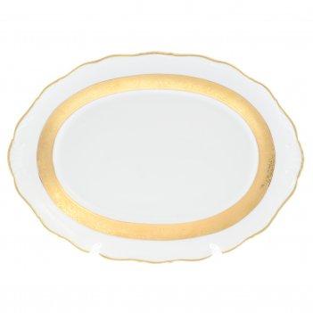 Блюдо овальное carlsbad мария луиза матовая полоса 36 см