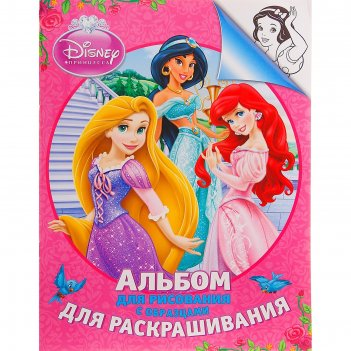 Альбом для рисования и раскрашивания принцесса 24стр.