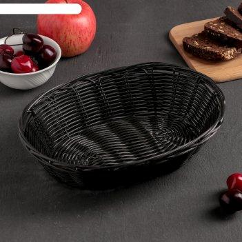 Корзинка для фруктов и хлеба плетенка 25х18х6,5 см