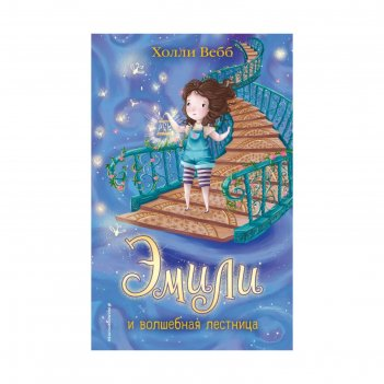 Эмили и волшебная лестница. вебб х.