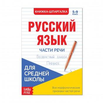Шпаргалка для средней школы «русский язык. части речи», 16 страниц