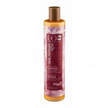 Питательный бальзам для волос ecolab macadamia spa объём и глубокое восста