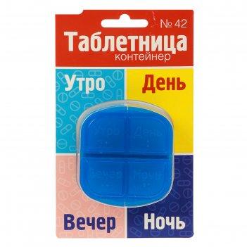 Таблетница «квадрат»