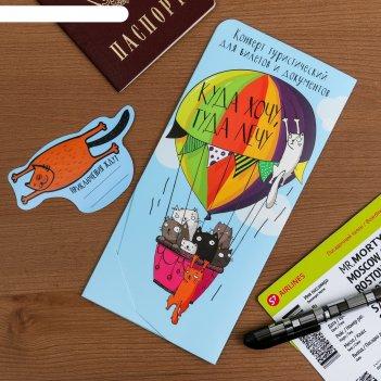 Туристический конверт для документов и наклейка на чемодан куда хочу, туда