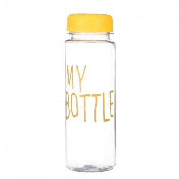 Бутылка для воды my bottle с винтовой крышкой, 500 мл, жёлтая, 6.5х21 см