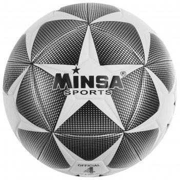 Мяч футбольный minsa, размер 4, 32 панели, pu, 4 подслоя
