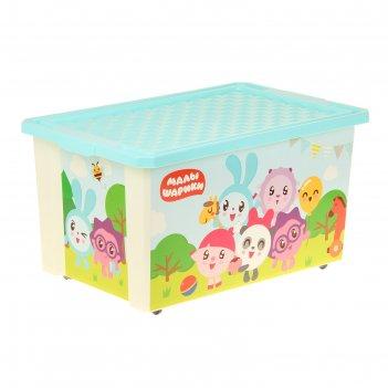 Ящик для хранения игрушек «малышарики», 57 л