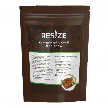 Кофейный скраб для тела resize, интенсивное разглаживание и увлажнение, 10