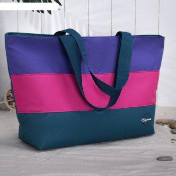 Сумка пляжная, отдел на молнии, цвет голубой/розовый/сиреневый