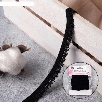 Резинка ажурная, 11 мм, 10 ± 1 м, цвет чёрный