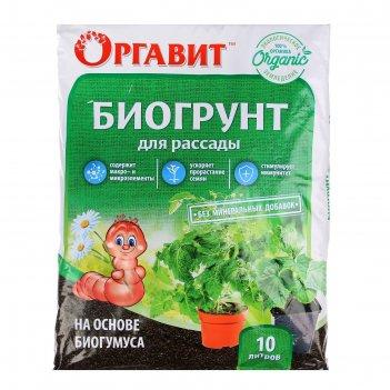 Грунт на основе биогумуса оргавит для рассады, 10 л