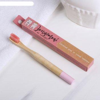 Зубная щётка детская, бамбук «розовая», 15 x 2 x 1,5 см