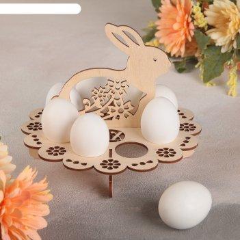 Подставка для пасхальных яиц зайчик, 20х20х16 см