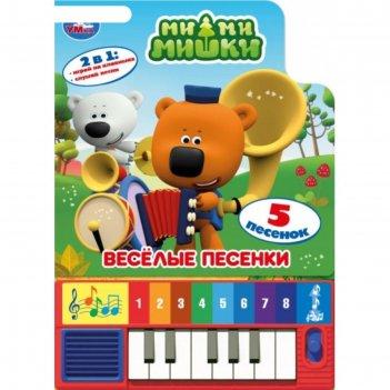 Книга-пианино мимимишки. веселые песенки 8 клавиш+песенки 9785506033851