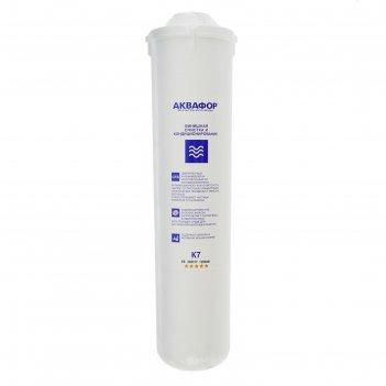 Модуль сменный аквафор k7, фильтрующий, финишная очистка
