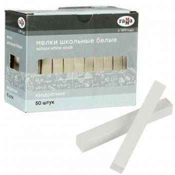 Мелки для рисования, белые 50 штук, мягкие, квадратная форма, картонная ко