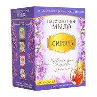 Набор для создания парфюмированного мыла сирень м016