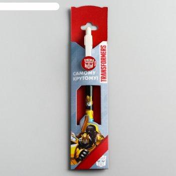Ручка подарочная в конверте самому крутому!, transformers