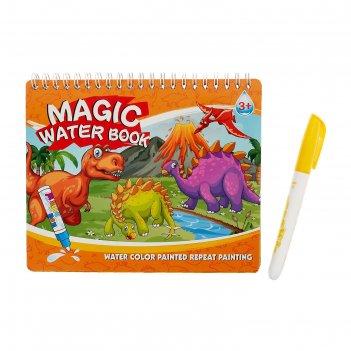 Книжка для рисования водой рисуем динозавров, с маркером