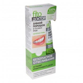 Зубной порошок в готовом виде fito доктор целебные травы, туба, 45 мл