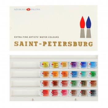 Акварель художественная, набор в кюветах 24 цвета, 2.5 мл, зхк «санкт-пете