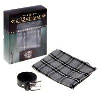 Подарочный набор с 23 февраля: шарф и ремень