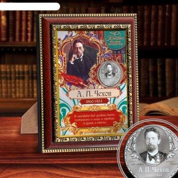 Подарочное пано с монетой а.п. чехов