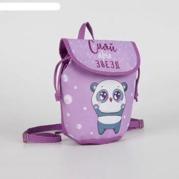 Рюкзак детский на шнурке «сияй ярче звёзд» пандочка