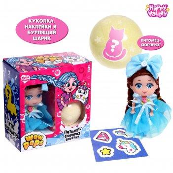 Happy valley кукла и соль для ванны с питомцем wow pops розовая