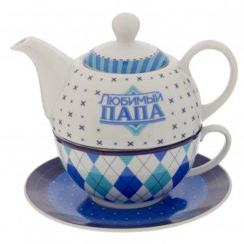Чайный набор любимый папа, чайник 350 мл, кружка 200 мл, блюдце 15 см