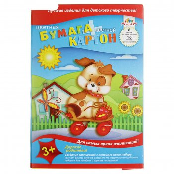 Набор для детского творчества а4 озорной щенок картон цветной 8 листов + б