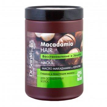 Маска для волос dr.sante macadamia hair «восстановление и защита», 1000 мл