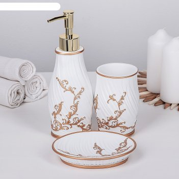Набор аксессуаров для ванной комнаты, 3 предмета фрея