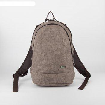 Рюкзак молодёжный, 2 отдела на молниях, цвет бежевый