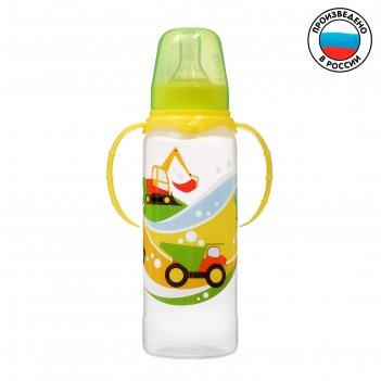 Бутылочка для кормления «транспорт» детская классическая, с ручками, 250 м