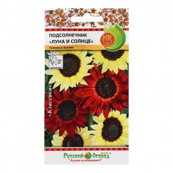 Семена цветов подсолнечник луна и солнце, смесь, 0,5 г