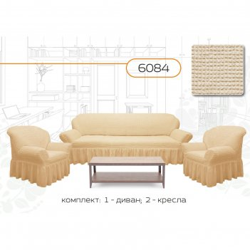 Чехол для мягкой мебели 3-х предметный 6084, трикотаж, 100% п/э, упаковка