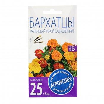 Семена цветов бархатцы маленький герой о 0,2г