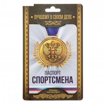 Обложка для паспорта паспорт спортсмена