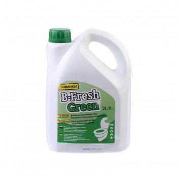 Жидкость для биотуалета thetford, b-fresh green 2 л, для нижнего бака, кон