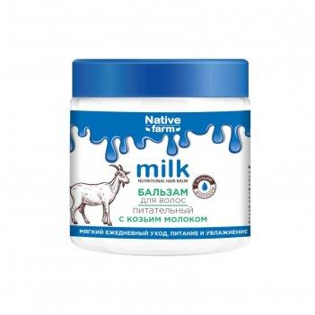Бальзам для волос milk native farm, питательный, с козьим молоком, 500 мл