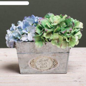Металлическое кашпо для цветов «только для тебя», 18 х 11 х 11 см