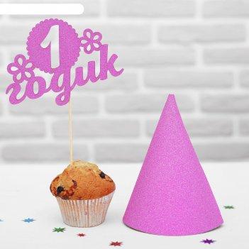 Набор для праздника 1 годикмалышка (топпер+колпак), цвет розовый